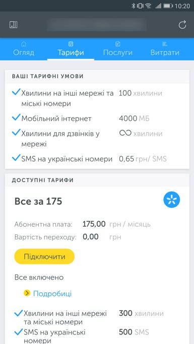 Обзор приложения «Мой Киевстар»