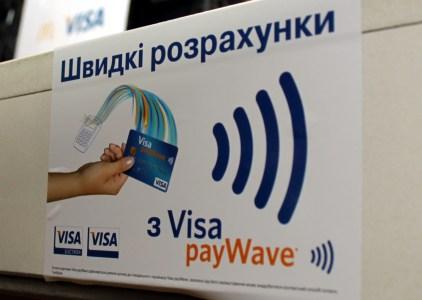 В терминалах киевского метро начали принимать к оплате бесконтактные карты Visa PayWave