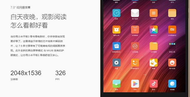 """Планшет Xiaomi Mi Pad 3 представлен официально: 7,9"""" экран, 4 ГБ ОЗУ, 64 ГБ хранилища и аккумулятор на 6600 мАч за $220"""