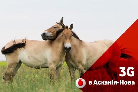Накануне сезона летних отпусков Vodafonе расширил 3G-покрытие на юге Украины, включая заповедник Аскания-Нова