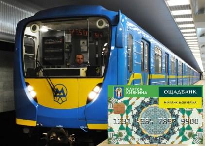 UnIT: На основе «Карточки киевлянина» можно за полгода и с минимальными затратами запустить в Киеве унифицированный электронный проездной для всех видов общественного транспорта