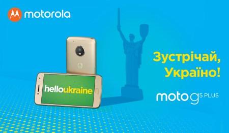 В Украине стартовали официальные продажи смартфона Motorola Moto G5 Plus по цене 7995 грн