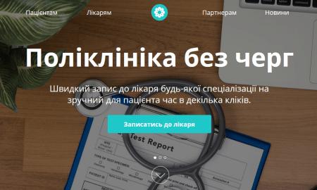 Система «Поликлиника без очередей» заработала в детском Консультативно-диагностическом центре Дарницкого района