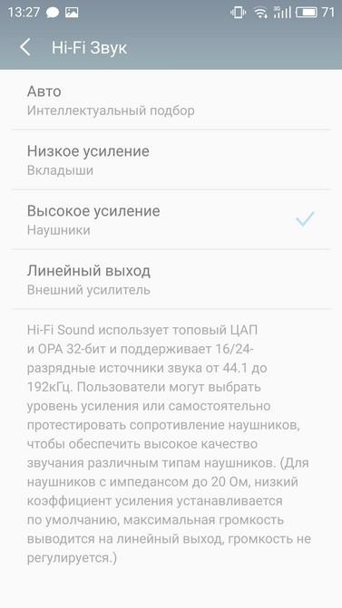 Экспресс-обзор Meizu Pro 6 Plus