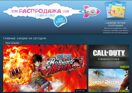 Летняя распродажа Steam уже стартовала, она продлится с 22 июня по 5 июля