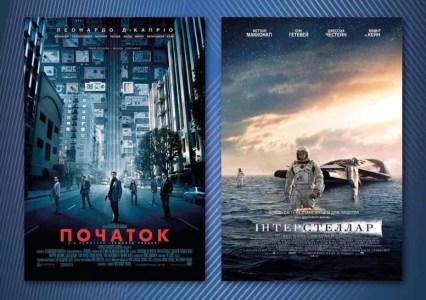 В Киеве, Львове, Луцке, Одессе, Харькове и Сумах снова покажут «Интерстеллар» и «Начало» Кристофера Нолана