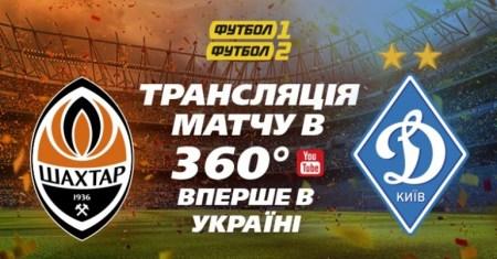 Завтрашний матч за Суперкубок Украины-2017 «Шахтер» – «Динамо» будет транслироваться на YouTube с углом обзора 360°. Это первая такая трансляция футбола в Украине