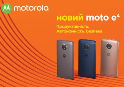 В Украине стартовали продажи бюджетного смартфона Motorola Moto E4 по цене 4500 грн