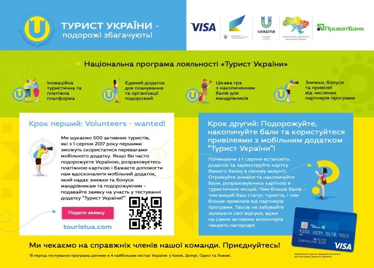 В Украине представлена национальная программа лояльности «Турист Украины» и запускается тестирование соответствующего приложения с бонусами