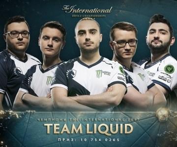Чемпионат мира по Dota 2 выиграла команда Team Liquid, победители разделят между собой $10,8 млн призовых