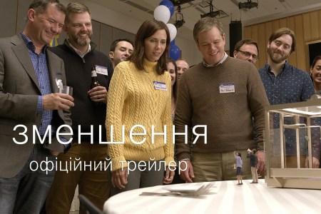 Первый трейлер фантастической комедии «Уменьшение» / Downsizing с Мэттом Дэймоном и Кристофом Вальцем