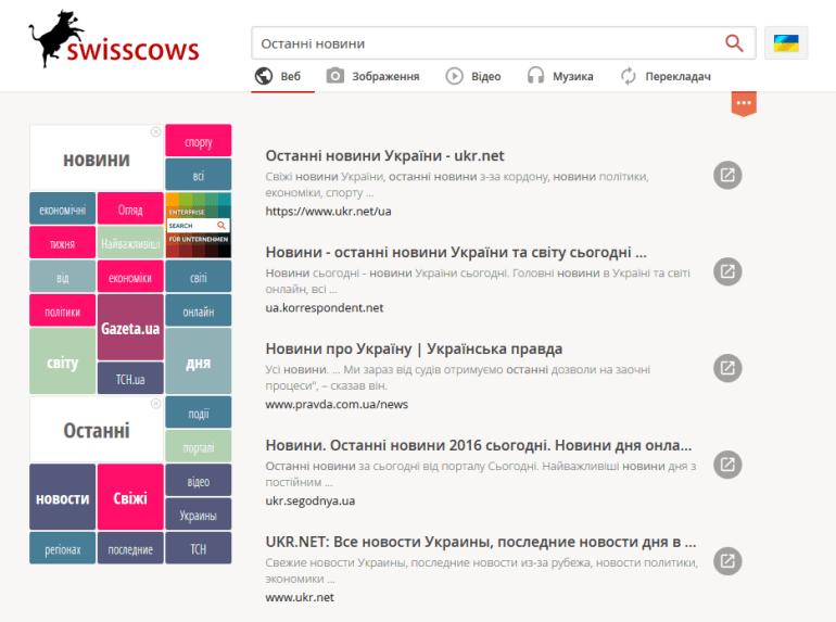 В Украине запустилась поисковая система Swisscows с серверами в Швейцарии, анонимным семантическим поиском и блокировкой насилия и порнографии