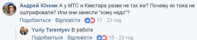 «Ни о ком не забудем»: Следующим после lifecell штраф за обман абонентов от АМКУ может получить «Киевстар»