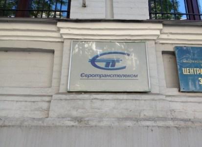 Обновлено: СБУ проводит обыск в офисе крупного магистрального провайдера «Евротранстелеком»