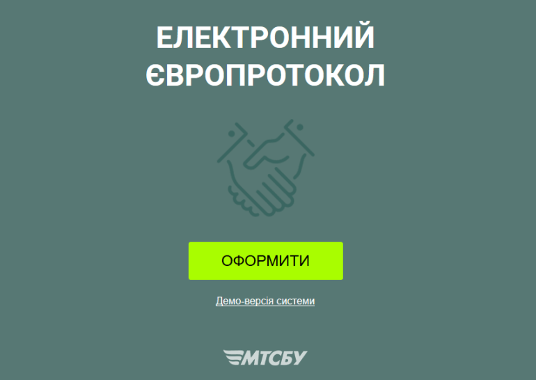МТСБУ внедрило информационную систему «Электронный Европротокол», с помощью которой теперь можно оформлять ДТП через интернет