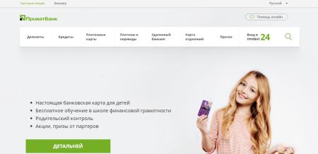 «ПриватБанк» обновил дизайн сайта
