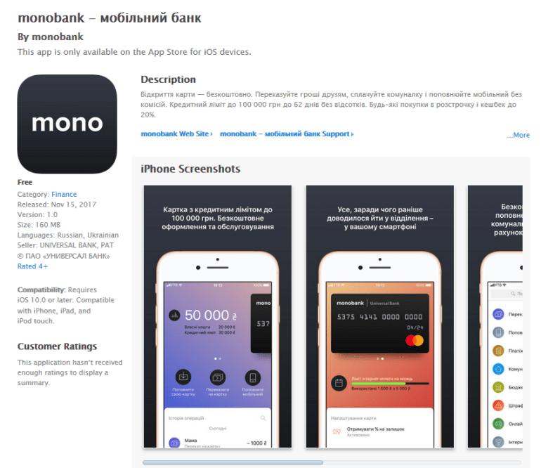 Monobank опубликовал общедоступную версию мобильного приложения для iOS и пообещал до конца недели выпустить Android-версию