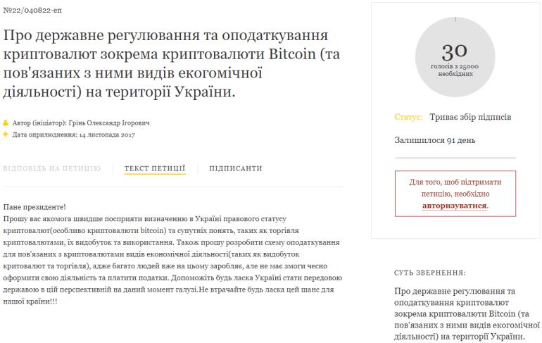 На сайте президента появилась петиция о госрегулировании и налогообложении криптовалют в Украине