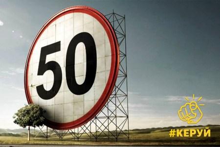 Нацполиция Украины запустила социальный проект «Керуй!», призывающий ответственно относиться к ПДД и управлять не только автомобилем, но и своими эмоциями [видео]