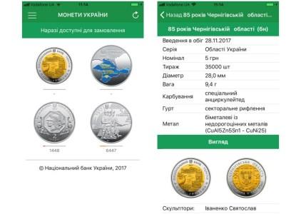 Національний банк України розробив мобільний додаток «Монети України», та анонсував створення у майбутньому онлайн-магазину з продажу монет