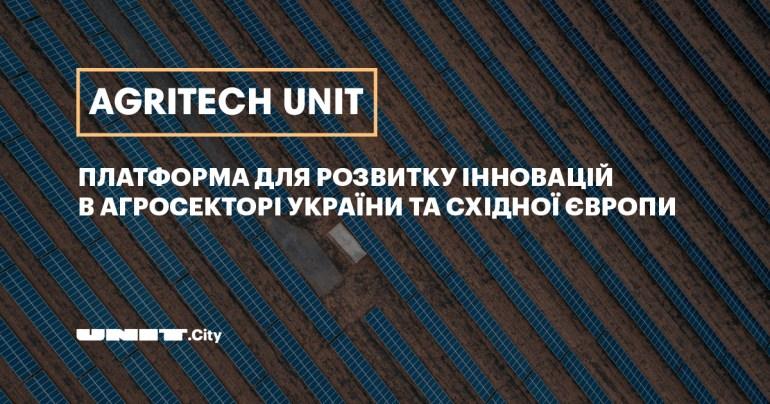Технопарк UNIT.City запустил платформу AGRITECH UNIT для стимулирования инноваций в аграрном секторе