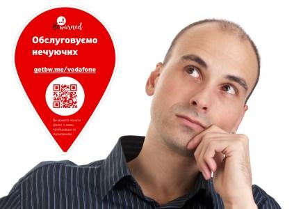 В магазинах Vodafone заработал виртуальный сурдопереводчик для неслышащих посетителей ConnectPro, созданный украинскими разработчиками BeWarned