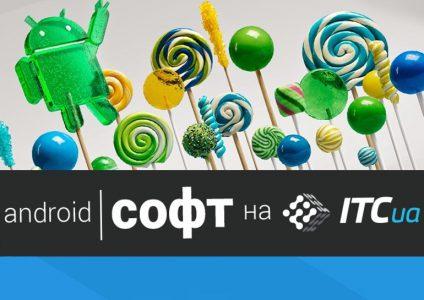 Android-софт: февраль 2018 - ITC.ua