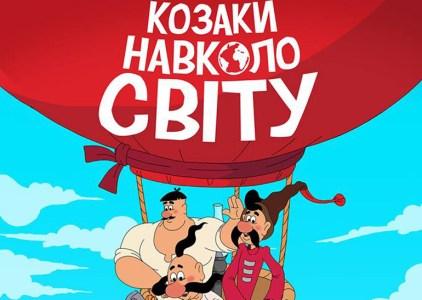 Завершилась работа над новыми сериями мультфильма «Казаки. Вокруг света»