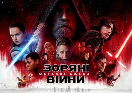 Star Wars: The Last Jedi / «Звездные войны: Последние джедаи»