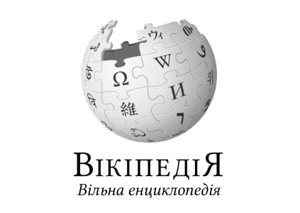 Українська Вікіпедія оголосила підсумки 2017 року: Вже 757 тис. статей, 16 місце за кількістю статей, 19 місце — за відвідуваністю