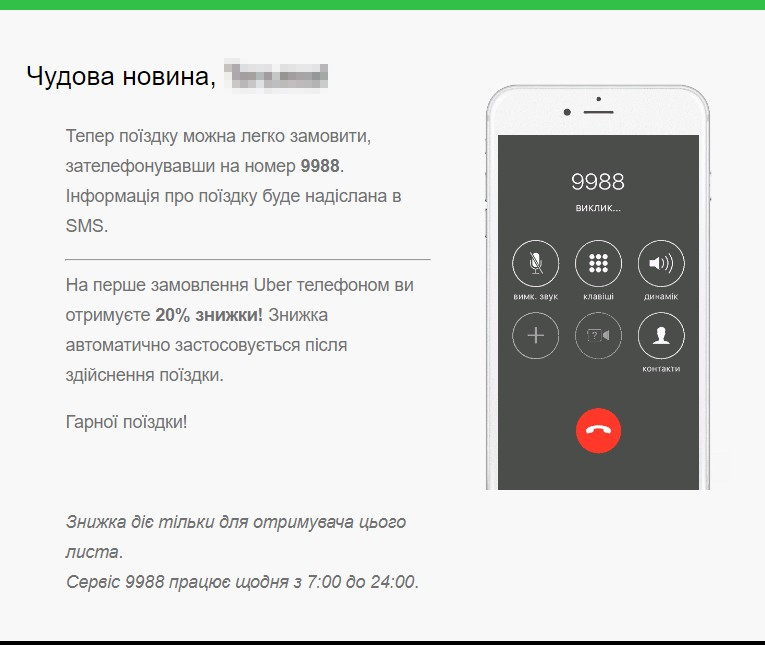 Uber в Украине начал тестировать вызов такси с помощью звонка на короткий номер 9988