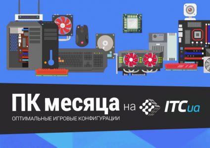 ПК месяца (февраль 2018) - ITC.ua
