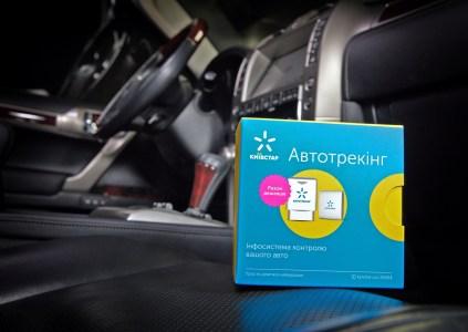 «Киевстар» представил умную IoT-автосигнализацию «Автотрекинг» на основе двух датчиков (включая скрытый GPS-трекер) и мобильного приложения