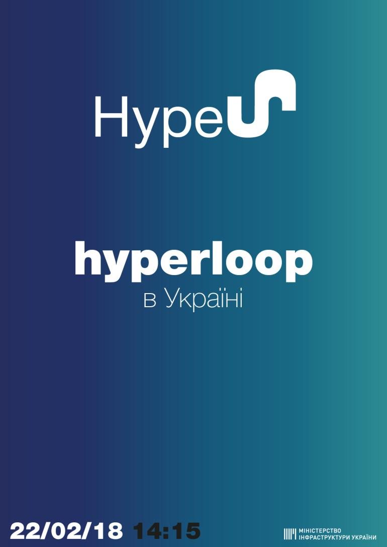 Hyperloop в Украине: Мининфраструктуры анонсировало пресс-конференцию