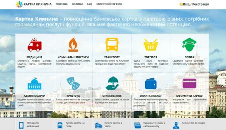 Сервисами «Карточки киевлянина» теперь можно пользоваться даже не имея физической карты
