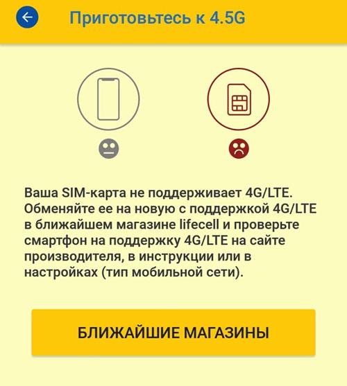 Оператор lifecell запустил сервис проверки совместимости SIM-карт абонентов с 4G-связью в новой версии приложения «Mой lifecell»