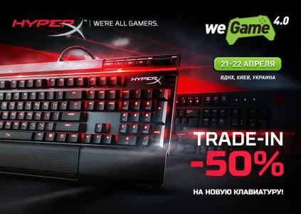 Американский производитель комплектующих и аксессуаров для геймеров HyperX – спонсор кибертурнира WEGAME 4.0
