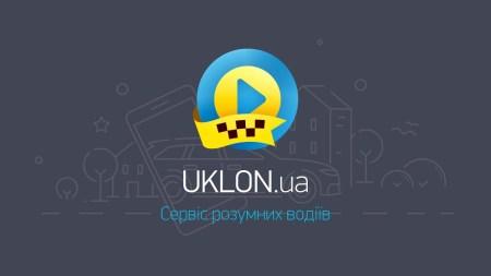 Такси Uklon теперь работает и в Харькове, стоимость поездки стартует с 24 грн