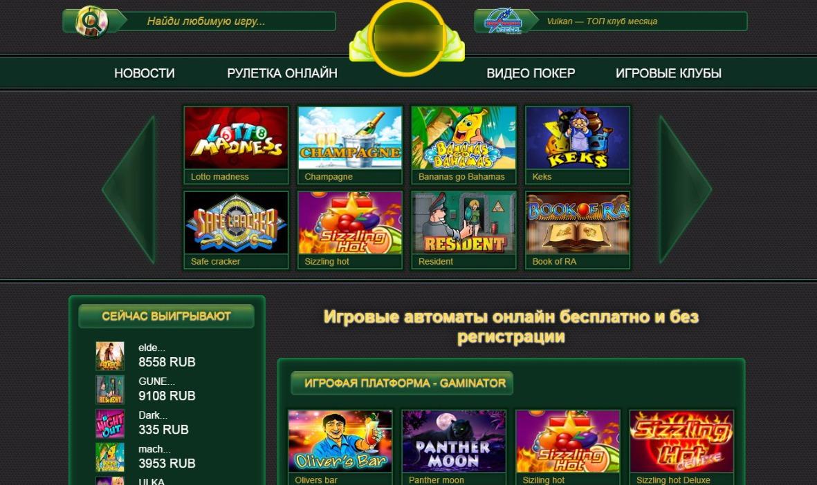 интернет казино ua