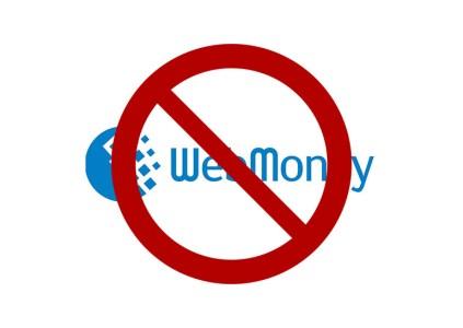 WebMoney конвертирует деньги с кошельков WMU в WMZ, но нужно подождать 3 года