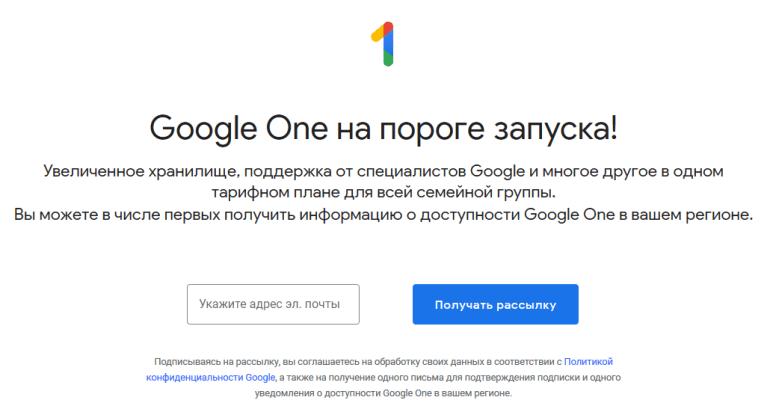 Google запускает новые тарифы Google One на облачное хранилище Google Drive: 100 ГБ за $1,99, 200 ГБ за $2,99, 2 ТБ за $9,99