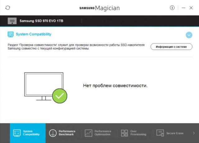 Обзор накопителя Samsung 970 EVO 1 ТБ (MZ-V7E1T0BW) - ITC.ua