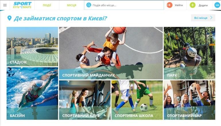 """Google Украина представила ресурсы """"Путешествуй по Киевской области"""", """"Kyiv Maps"""" и другие проекты, созданные в рамках кампании """"Цифровое преобразование Киева"""""""