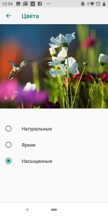 Знакомство с Android P Beta 2 (DP3) на примере Sony Xperia XZ2 - ITC.ua