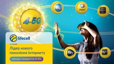 «4,5G или 4G?»: АМКУ решил выяснить, не нарушает ли lifecell закон, рекламируя свою сеть четвертого поколения как 4,5G