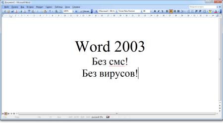 Оказывается, недавний законопроект о противодействии киберугрозам (6688) готовили в пиратском Word