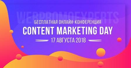 WebPromoExperts приглашает на международную онлайн-конференцию Content Day