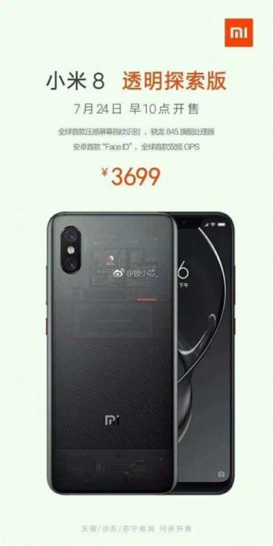 «Юбилейный» смартфон Xiaomi Mi 8 Explorer Edition можно будет купить 24 июля