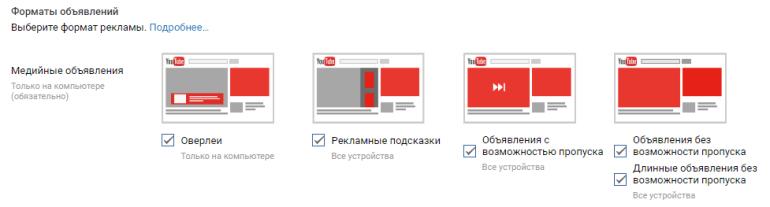 На YouTube появится больше рекламы, которую невозможно пропустить