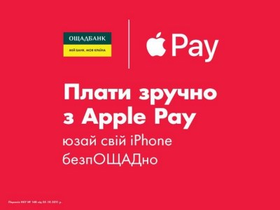 Ощадбанк подключился к платежному сервису Apple Pay